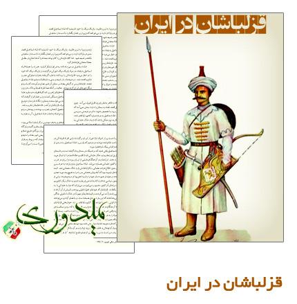 [تصویر: Ghezelbash.Ha.Dar.Iran1.jpg]