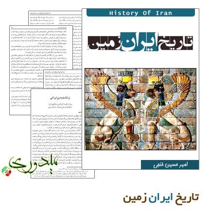 [تصویر: History.Of.Iran1.jpg]
