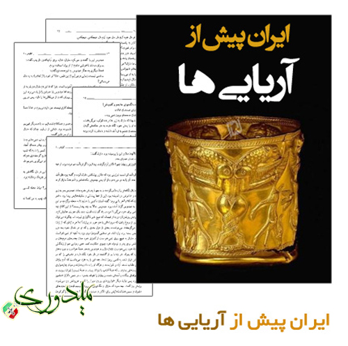 [تصویر: iran-pish-az-ariaei-ha.jpg]